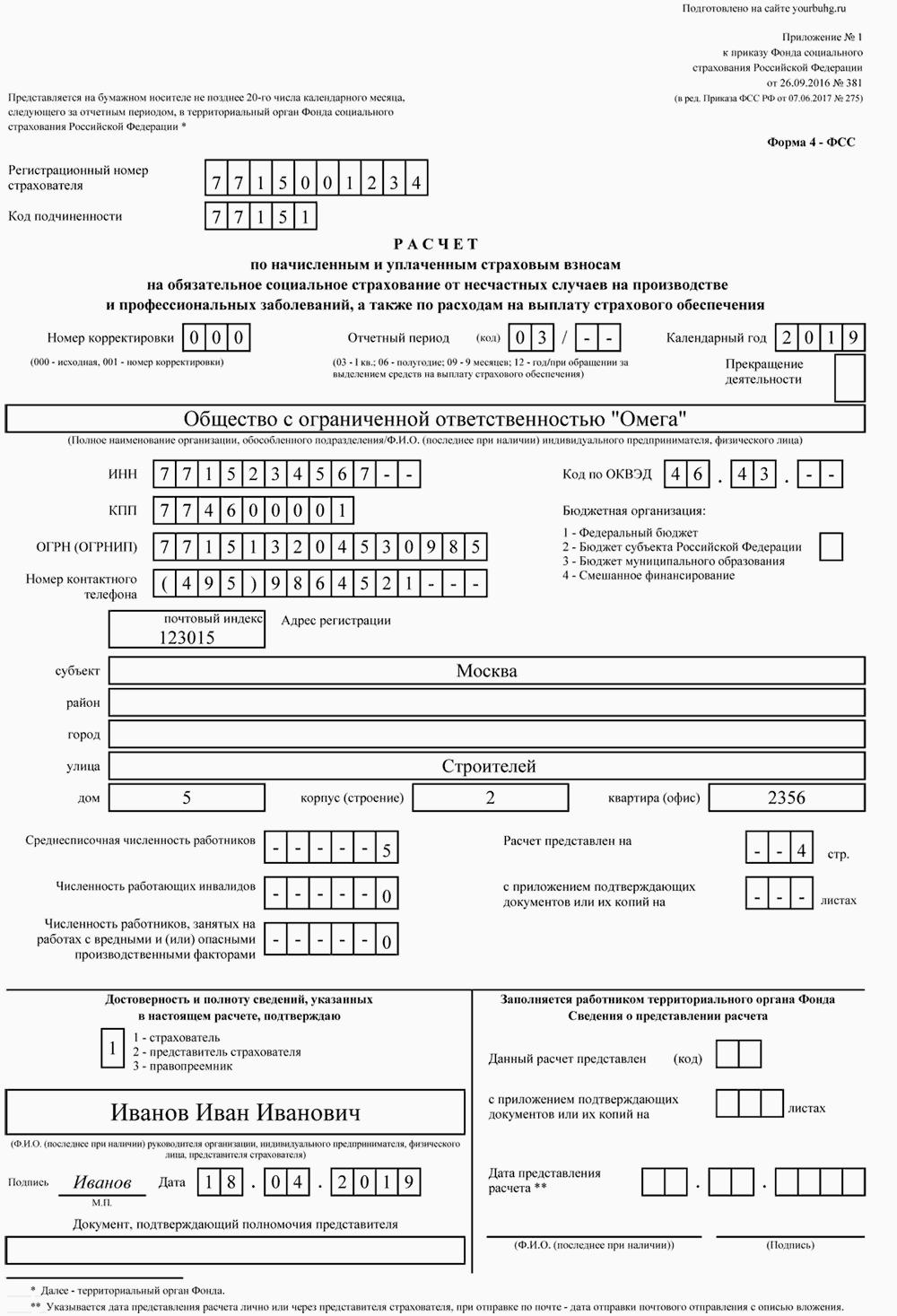 Пример заполнения формы 4 фсс за 1 квартал 2019 лист 1