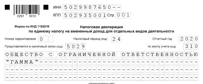 Титульный лист декларации ЕНВД для организации