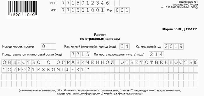 Форма КНД 1151111 пример заполнения