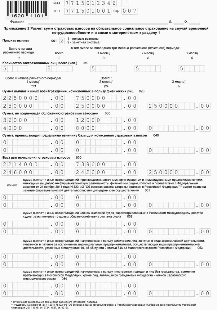 Раздел 1 лист 7