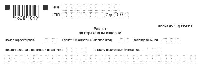 РСВ за 4 квартал 2019 года (новая форма)
